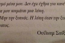 Ουιλιαμ Σαιξπηρ...