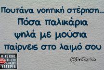 #λόγια#λέξεις