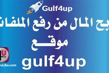 Forulike طريقة ربح المال من رفع الملفات على موقع مركز الخليج الجديد Gulf4up - عائد مرتفع وسرعة في الرفع والتحميل
