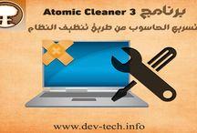 شرح و تحميل برنامج Atomic Cleaner 3 لتسريع الحاسوب عن طريق تنظيف النظام و حذف الملفات الزائدة