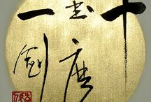 Calligraphy 3 Oriental