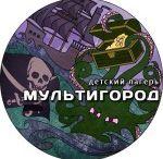 Лагерь МУЛЬТИГОРОД / Международный лагерь в Италии для ребят изучающих и говорящих по русский.