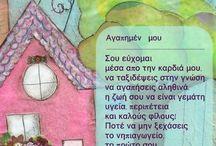 ΑΝΑΜΝΗΣΤΙΚΟ ΝΗΠΙΑΓΩΓΕΙΟΥ