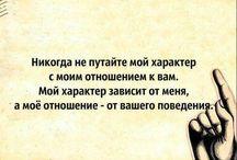 мысли...