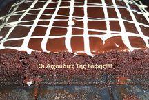 κεικ/σοκολατοπιτες