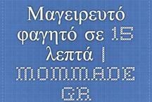 mommade.gr
