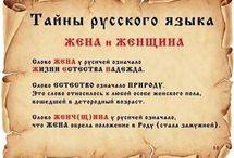 языческая Россия