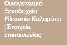 opendays.Filoxenia.Kal
