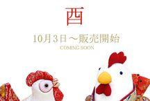 2017年干支『酉』シリーズ/Chinese zodiac『Rooster/Cock』2017 / 2017年干支『酉』の特集です。