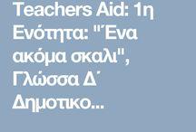 Δ΄ ΔΗΜΟΤΙΚΟΥ / ylikogiadaskalous.blogspot.gr