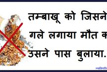 Slogan On Tobacco In Hindi