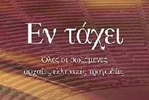 Εν τάχει - Το αρχαίο ελληνικό δράμα / Προσφορά -60% από το κατάστημά μας (Μαυρομιχάλη 72-74, Εξάρχεια) το 2 τόμο έργο του Γιώργου Κανόνη.