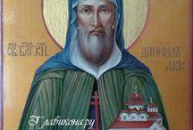 Иконы святых помощников