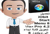 تحميل iObit Start Menu 8 Pro 4.2 مجانا تحويل قائمة ابداء الى ويندوز 8http://alsaker86.blogspot.com/2018/04/download-iobit-start-menu-8-pro-4-2-8-free.html