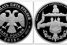Архитектура на монетах / Архитектурные памятники и природные объекты на монетах России и мира