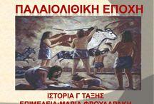 iΙΣΤΟΡΙΑ Γ