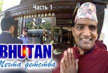 БУТАН / Путешествие в Королевство Бутан