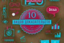 10 видов доказательств для продающих сайтов