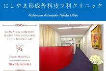 にしやま形成外科皮フ科クリニック(名古屋) / 形成・美容診療情報や患者様の声についてご紹介します! 愛知県名古屋市中区栄3-14-13ドトール名古屋栄ビル5F TEL:052-242-3535
