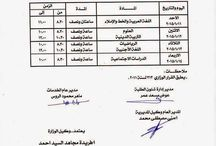 جداول الامتحانات | الامتحان التعليمى / جداول الامتحانات لجميع مراحل التعليم ولجميع محافظات مصر