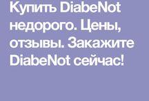 диабет нет