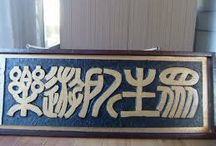 菊池豊治美術館the museum of Kikuchi / A genius multi artist Kikuchi Toyoharu's Museum in Mori Shizuoka prefecture,Japan