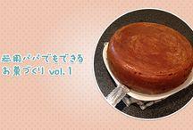 お菓子 / sweets / 不器用なパパでもできるお菓子作りの方法を集めています。