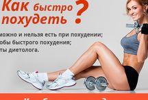 похудение как быстро похудеть