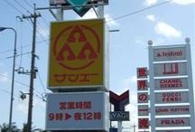 All Things Okinawa