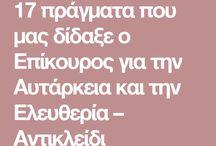 ΕΠΊΚΟΥΡΟΣ