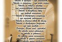 молитвы заговоры
