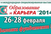 Образование и Карьера / Ecucation and Career Exhibition in Minsk
