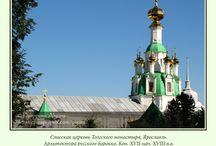 Русская архитектура. Ярославль / Russian architecture. Yaroslavl / Traditional architecture of Yaroslavl: churches, monasteries, mansions, houses etc.
