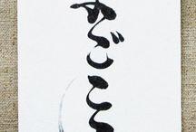 書道アート
