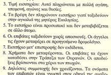 ΑΞΊΖΕΙ ΝΑ ΔΙΑΒΆΣΕΙΣ
