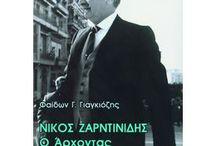Νίκος Ζαρντινίδης. Ο άρχοντας της οδού Χαιρωνείας / ... Όλοι όσοι γνώριζαν τον Νίκο Ζαρντινίδη, μιλούν για έναν άρχοντα. Περνούσε ώρες ατελείωτες στο γραφείο του στην οδό Χαιρωνείας για να φέρει εις πέρας το δύσκολο έργο που αναλάμβανε. Εκεί, πίσω από τα γιασεμιά και τις βουκαμβίλιες που κοσμούσαν τον τεράστιο κήπο του, υπέγραψε ως υπουργός Δημοσίων Έργων, μερικά από τα σημαντικά έργα, που άλλαξαν κυριολεκτικά την εικόνα της χώρας.