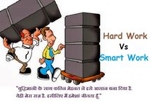 Hard Work And Smart Work Hindi Story For Kids