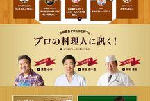JAPAN WEB / 日本独自のWEB表現