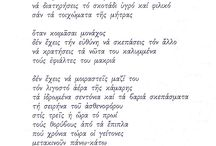 Greek poems