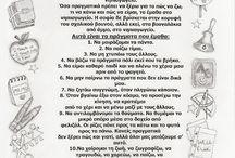 Ποιήματα /ΓΝΩΜΙΚΑ