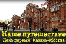 Москва Смоленск Кричев Рославль
