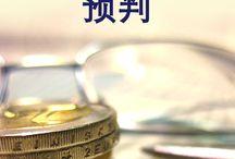 China, ganz allgemein / Hier findet ihr Diskussionen und Themen rund um China, die nicht direkt mit Reisen zu tun haben.