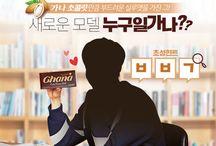 박보검의 가나초콜릿, 박가나 / 내가 너의 친구일가나, 남자일가나  https://www.facebook.com/lotteconf/
