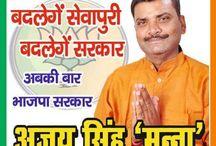 Ajay singh Munna Campaigning