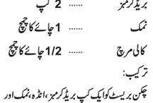 Reipes Mix  ( Urdu  )