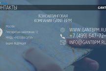 Консалтинговая компания GANT BPM gantbpm.ru / Презентация