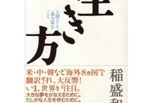 Recommended books / 読んで面白かった本を紹介しています。