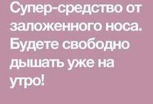 насморк_лечение