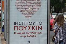 Pushkin Institute in Athens