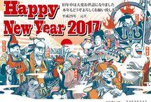 2017 New Year's Card / 2017年版 オリジナル年賀状テンプレートのご紹介!